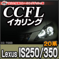 CC-TO03■Lexusレクサス/IS250/350(20系)■CCFLイカリング・冷極管エンジェルアイ/TOYOTA/トヨタ■レーシングダッシュ製