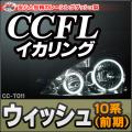 CC-TO11■Wish/ウィッシュ(10系/前期)■CCFLイカリング・冷極管エンジェルアイ/TOYOTA/トヨタ■レーシングダッシュ製