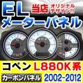 ��EL-DA02CB�������ܥ����ѥͥ뢣Copen/���ڥ�(L880K��/2002-2012)��DAIHATSU/�����ϥ� EL���ԡ��ɥ�����ѥͥ뢣�졼�����å�����
