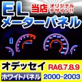EL-HO01WH���ۥ磻�ȥѥͥ뢣Odessey/���ǥå���RA6.7.8.9(2000-2003)��HONDA/�ۥ�� EL���ԡ��ɥ�����ѥͥ뢣�졼�����å�����