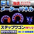 EL-HO02WH■ホワイトパネル■StepWGN/ステップワゴンRF1/2(前期/後期:1996/05-2001/03)■HONDA/ホンダ ELスピードメーターパネル■レーシングダッシュ製