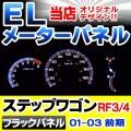 EL-HO03BK■ブラックパネル■StepWGN/ステップワゴンRF3/4(前期:2001/03-2003/05)■HONDA/ホンダ ELスピードメーターパネル■レーシングダッシュ製
