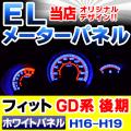 EL-HO05W■ホワイトパネル■Fit/フィット(GD後期:2004-2006)■HONDA/ホンダ ELスピードメーターパネル■レーシングダッシュ製