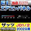 EL-HO08BK-AIR■ELエアコンパネル■ブラックパネル■That's/ザッツ(JD1/2/2002以降)■HONDA/ホンダレーシングダッシュ製