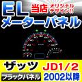 EL-HO08BK■ブラックパネル■That's/ザッツ(JD1/2/2002以降)■HONDA/ホンダ ELスピードメーターパネル■レーシングダッシュ製