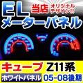 EL-NI02WH■ホワイトパネル■Cube/キューブZ11(後期:05-08)■Nissan/日産 ELスピードメーター■レーシングダッシュ製
