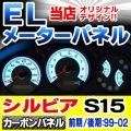 EL-NI03CB カーボン柄パネル EL スピードメーター パネル ホンダ シルビア S15 1999-2002 レーシングダッシュ製 HONDA Silvia