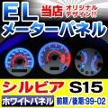 EL-NI03WH■ホワイトパネル■Silvia/シルビアS15(1999-2002)■Nissan/日産 ELスピードメーター■レーシングダッシュ製