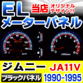 EL-SZ03BK■ブラックパネル■Jimny/ジムニーJA11V(1990-1995)■SUZUKI/スズキ ELスピードメーターパネル■レーシングダッシュ製