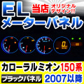 EL-TO10BK���֥�å��ѥͥ뢣CarollaRumion/���?���ߥ���(150��/2007�ʹ�)��Toyota/�ȥ西 EL���ԡ��ɥ�����ѥͥ뢣�졼�����å�����