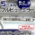 FD-FVM5000 車内用5パネルフルビューミラー■クロームルーバーカーバー付■