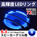 ��FD-LEDGR65-NB���֥롼 �Ģ���ñ�ɥ쥹���åס�6.5��������ԡ������������LED���¦��ȯ��LED72����Ŷ��