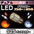 LED-DUAL-EU��S25/1157���ĥ��顼�����ݥ����å�/�ǥ奢�륫�顼������С�/�ۥ磻�Ȣ������֤ʤɤΥ�������ݥ������