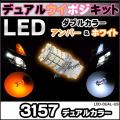 LED-DUAL-US��3157���ĥ��顼�����ݥ����å�/�ǥ奢�륫�顼������С�/�ۥ磻�Ȣ�����֤ʤɤΥ�������ݥ�����˺�Ŭ��