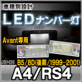 ��LL-AU-I01��A4 RS4(B5 8D ��� 1999-2001)��LED�ʥ�С��� LED�饤������ AUDI �����ǥ���