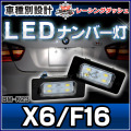 ��LL-BM-K23��X����� X6 F16��5606563W��BMW LED �ʥ�С��� �饤���� ���ע��졼�����å�����
