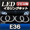 LL-BM-01 BMW 高輝度SMD LEDイカリング■3シリーズ E36■LED264発■