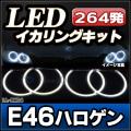 LL-BM-04 BMW 高輝度SMD LEDイカリング■3シリーズ E46ハロゲン■LED288発■