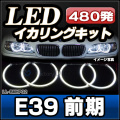 LL-BMHP-02 �⵱�� LED���ѡ�BMW �⵱��SMD LED������� 5���꡼�� E39����LED480ȯ��