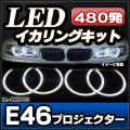 LL-BMHP-03 高輝度 LED採用!BMW 高輝度SMD LEDイカリング 3シリーズ E46プロジェクター■LED480発■