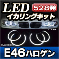 LL-BMHP-04 高輝度 LED採用!BMW 高輝度SMD LEDイカリング 3シリーズ E46ハロゲン■LED528発■