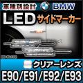 ■LL-BM-MA-C02■クリアーレンズ■3シリーズE90/E91/E92/E93■Mルック BMW LEDサイドマーカー/ウインカーランプ■