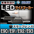 ■LL-BM-MA-S02■スモークレンズ■3シリーズE90/E91/E92/E93■Mルック BMW LEDサイドマーカー/ウインカーランプ■