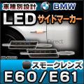 ■LL-BM-MA-S03■スモークレンズ■5シリーズE60/E61■Mルック BMW LEDサイドマーカー/ウインカーランプ■