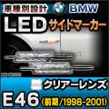 ■LL-BM-MC-C01■クリアーレンズ■3シリーズE46(前期/1998-2001)■Mルック BMW LEDサイドマーカー/ウインカーランプ■