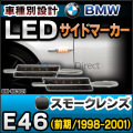 ��LL-BM-MC-S01�����⡼����󥺢�3���꡼��E46(����/1998-2001)��M��å� BMW LED�����ɥޡ�����/�����󥫡����ע�
