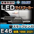 ■LL-BM-MC-S01■スモークレンズ■3シリーズE46(前期/1998-2001)■Mルック BMW LEDサイドマーカー/ウインカーランプ■