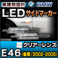 ��LL-BM-MD-C01�����ꥢ����󥺢�3���꡼��E46(���/2002-2005)��M��å� BMW LED�����ɥޡ�����/�����󥫡����ע�
