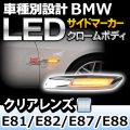 BMSM-B01CR■クロームボディー&クリアーレンズ■F10ルック BMW LEDサイドマーカー・ウインカーランプ▲1シリーズ E81/E82/E87/E88▲