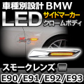 BMSM-B02SM■クロームボディー&スモークレンズ■F10ルック BMW LEDサイドマーカー・ウインカーランプ▲3シリーズ E90/E91/E92/E93▲
