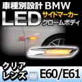 BMSM-B03CR■クロームボディー&クリアーレンズ■F10ルック BMW LEDサイドマーカー・ウインカーランプ▲5シリーズ E60/E61▲