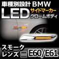 BMSM-B03SM■クロームボディー&スモークレンズ■F10ルック BMW LEDサイドマーカー・ウインカーランプ▲5シリーズ E60/E61▲