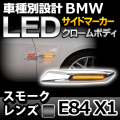 BMSM-B04SM�����?��ܥǥ��������⡼�����F10��å� BMW LED�����ɥޡ����������������ע�X����� E84/X1��