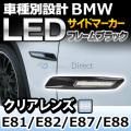 BMSM-B51CR■ブラックボディー&クリアーレンズ■F10ルック BMW LEDサイドマーカー・ウインカーランプ▲1シリーズ E81/E82/E87/E88▲