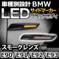 BMSM-B52SM���֥�å��ܥǥ��������⡼�����F10��å� BMW LED�����ɥޡ����������������ע�3����� E90/E91/E92/E93��