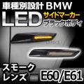 BMSM-B53SM■ブラックボディー&スモークレンズ■F10ルック BMW LEDサイドマーカー・ウインカーランプ▲5シリーズ E60/E61▲