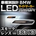 BMSM-B55SM■ブラックボディー&スモークレンズ■F10ルック BMW LEDサイドマーカー・ウインカーランプ▲Xシリーズ E83/X3▲