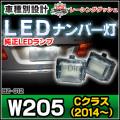 ��LL-BZ-G12��C���饹 W205 2014��������LED�ʥ�С������Ѣ�5605864W��Benz �٥�� LED �ʥ�С��� �饤���� ���ע��졼�����å�������