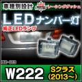 ��LL-BZ-G13��S���饹 W222 2013��������LED�ʥ�С������Ѣ�5605864W��Benz �٥�� LED �ʥ�С��� �饤���� ���ע��졼�����å�����