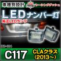 ��LL-BZ-G14��CLA���饹 C117 2013��������LED�ʥ�С������Ѣ�5605864W��Benz �٥�� LED �ʥ�С��� �饤���� ���ע��졼�����å�����