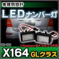 ■LL-BZ-I02■GLクラス X164 ※Festoonタイプランプ不可 LED ナンバー灯 LED ライセンス ランプ Mercedes Benz メルセデス ベンツ