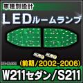 LL-BZ-RLC01��W211 ������ S211 ���� 2002-2006��LED �롼�� ����  ��ǥ��� ���� �ޥå� ���� LED������ Benz �٥��