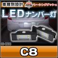 ■LL-CI-B08■LEDナンバー灯 ライセンスランプ■シトロエン Citroen C8■レーシングダッシュ製■5605433W