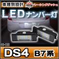 ■LL-CI-B11■LEDナンバー灯 ライセンスランプ■シトロエン Citroen DS4 B7系 5Dハッチバック■レーシングダッシュ製■5605433W
