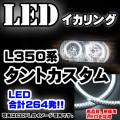 LL-DA01 高輝度SMD LEDイカリング■TantoCustom/タントカスタム(L350系)■LED264発■