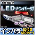 ■LL-GM-A01■LEDナンバー灯/LEDライセンスランプ■GM シボレー Impala インパラ10代目 2014以降■